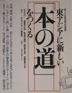 東アジアに新しい「本の道」をつくる