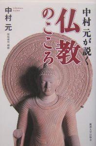 中村元が説く仏教のこころ