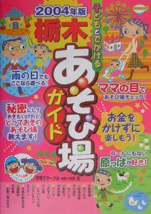 子どもとでかける栃木あそび場ガイド 2004年版