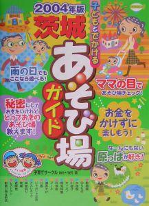 子どもとでかける茨城あそび場ガイド 2004年版