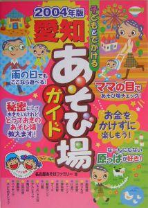 子どもとでかける愛知あそび場ガイド 2004年版