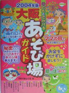 子どもとでかける大阪あそび場ガイド 2004年版