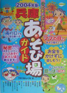 子どもとでかける兵庫あそび場ガイド 2004年版