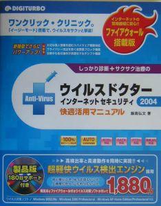 ウイルスドクター2004インターネットセキュリティ快適活用マニュアル