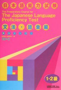 CD付日本語能力試験文法・語彙編1・2級対策 文法・語法編