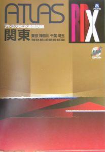 アトラスRDX関東 A4