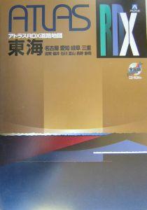 アトラスRDX東海 B5