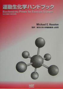 運動生化学ハンドブック