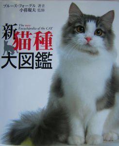 新・猫種大図鑑