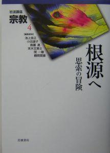 岩波講座宗教 根源へ 第4巻