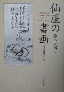 仙〔ガイ〕の禅画