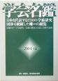学会名鑑 2004~6年版
