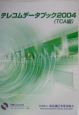 テレコムデータブック (2004)