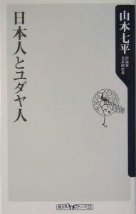 日本人とユダヤ人