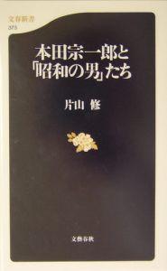 『本田宗一郎と「昭和の男」たち』片山修