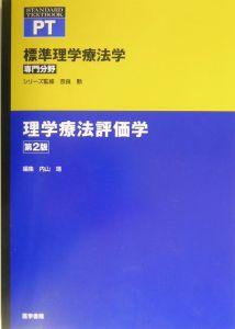理学療法評価学