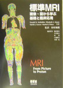 標準MRI
