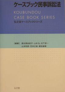 ケースブック民事訴訟法