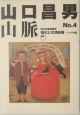 山口昌男山脈 (4)