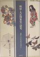 明治・大正図案集の研究 近代にいかされた江戸のデザイン
