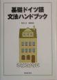 基礎ドイツ語文法ハンドブック