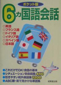6カ国語会話