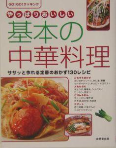 基本の中華料理