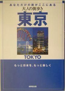 大人の街歩き 東京