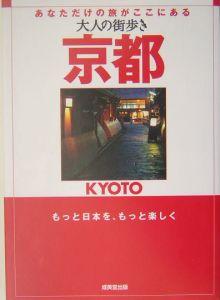 大人の街歩き 京都
