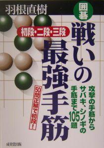 囲碁戦いの最強手筋