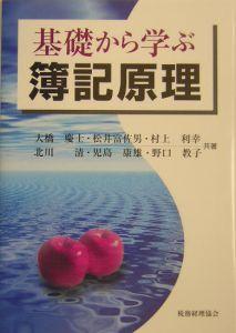 基礎から学ぶ簿記原理 | 大橋慶士の本・情報誌 - TSUTAYA/ツタヤ