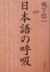 日本語の呼吸