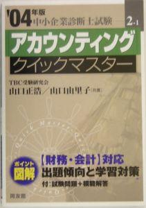 『アカウンティングクイックマスター 2004年版』山口由里子