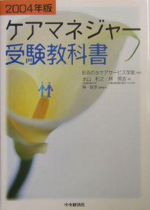 サービス お茶の水 学院 ケア