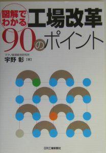『図解でわかる工場改革90のポイント』宇野彰