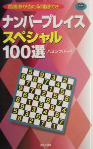ナンバープレイススペシャル100選