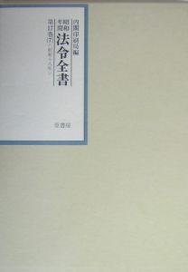 昭和年間法令全書 昭和十八年 第17巻ー7