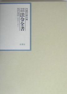 昭和年間法令全書 昭和十八年 第17巻ー8