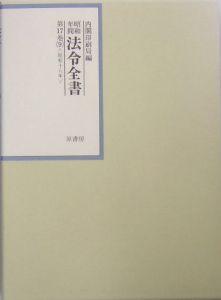 昭和年間法令全書 昭和十八年 第17巻ー9