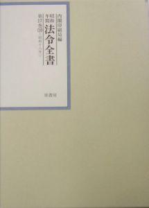 昭和年間法令全書 昭和十八年 第17巻ー10