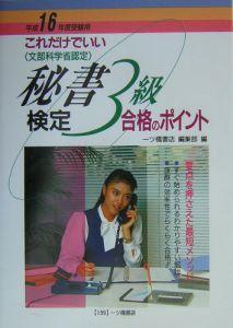 秘書検定3級合格のポイント