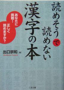 読めそうで読めない漢字の本