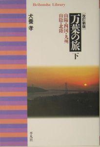 万葉の旅 山陽・四国・九州・山陰・北陸