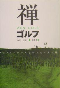 『禅ゴルフ』塩谷紘