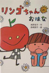 リンゴちゃんのおはな