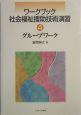 ワークブック社会福祉援助技術演習 グループワーク (4)