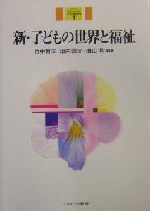『新・子どもの世界と福祉』竹中哲夫