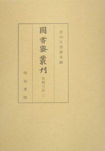 圖書寮叢刊 看聞日記 2(自応永