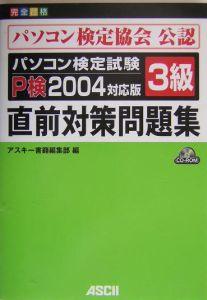パソコン検定試験 3級 直前対策問題集 P検 2004