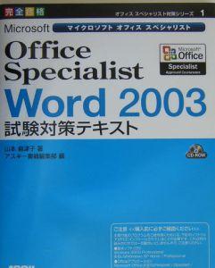 Microsoft Office Specialist Word2003 試験対策テキスト